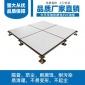 全�架空PVC防�o�地板 �C房�O控室架空地板 全�防�o�地板600*600*30